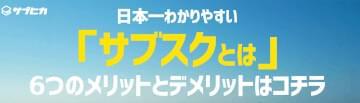 日本一わかりやすい「サブスクとは」6つのメリットとデメリット